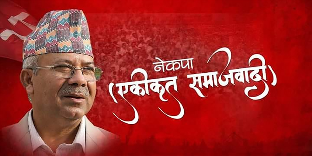 एकीकृत समाजवादी बागमती प्रदेश कमिटी बैठक काठमाडौंमा